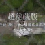 Aquaな露天風呂Vol.881潜入盗撮露天風呂十七判湯 其の四 盗撮シリーズ | 露天  54pic